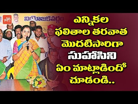 Nandamuri Suhasini Review Meet After Election Results 2018 | Kukatpally | Mahakutami #TDP | YOYO TV