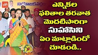 Nandamuri Suhasini Review Meet After Election Results 2018 | Kukatpally | Mahakutami #TDP