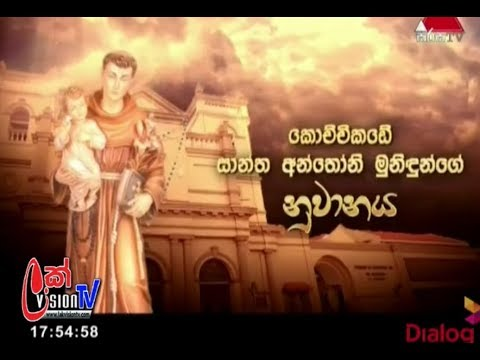 St. Anthony's Shrine, Colombo Kochchikade Mass 2019-06-10