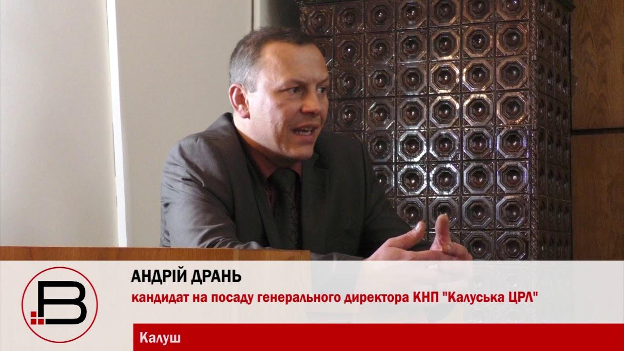 Конкурс на гендиректора Калуської ЦРЛ був бутафорським — Андрій Дрань