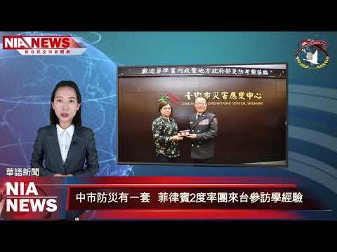 0405 NIA影音新聞—中文