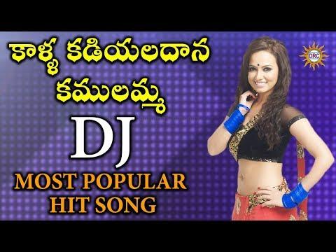 Kalla Kadiyaladana Kamulamma DJ Most popular Hit Song || Disco Recording Company