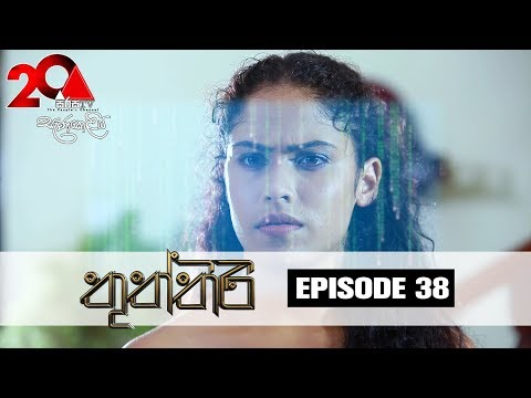 Thuththiri Sirasa TV 03rd August 2018 Ep 38 HD