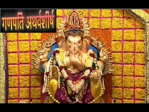 Ganesh Atharvashirsha with Lyrics By Pradeep Bhinde I Rudra...