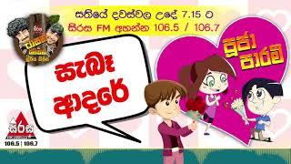 Sirasa FM Tarzan & Mason - Pooja Paarami