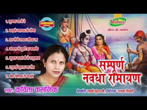 Sampurn Nawdha Ramayan - Chhattisgarhi Superhit Bhakti Song - Jukebox - Singer Kavita Vasnik