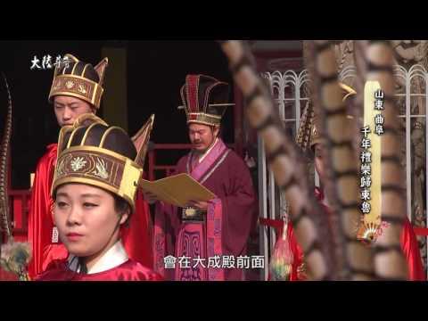 台灣-大陸尋奇-EP 1656-一城風華滿絕藝(六十五)
