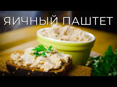 Яичный паштет или Куда девать вареные яйца после Пасхи! Продуман-style!:)
