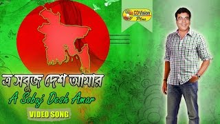 A Sobuj Desh Amar A Mati Ma Amar | HD Movie Song | Manna & Shahnaj | CD Vision