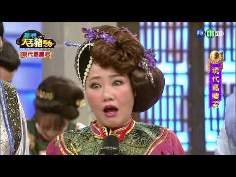 華視天王豬哥秀-現代嘉慶君(完整版)2018.03.18