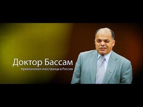 Анонс Фильма «ДОКТОР БАССАМ. Приключения иностранца в России»