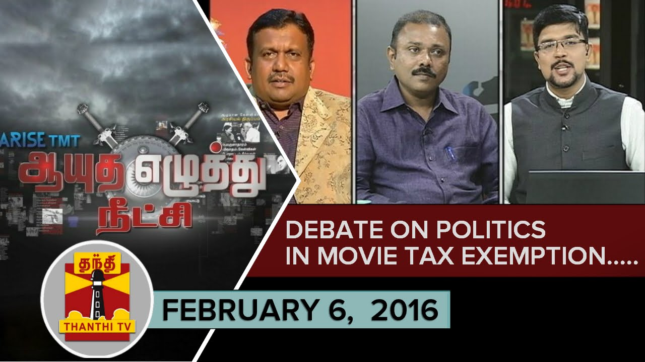 Ayutha Ezhuthu Neetchi : Debate on 'Politics in Movie Tax Exemption...' (06/02/2016) - Thanthi TV