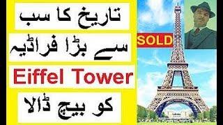 Biggest Fraud Ever - Eiffel Tower Ko Baich Dia