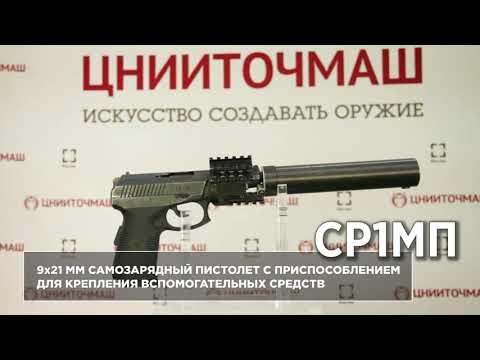 СР-1МП — 9-мм самозарядный пистолет с приспособлением для крепления вспомогатель...