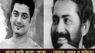 Bhalo achi bhalo theko(Soul version) | ZooEL | A Tribute to Late Rudra Mohammad Shahidullah