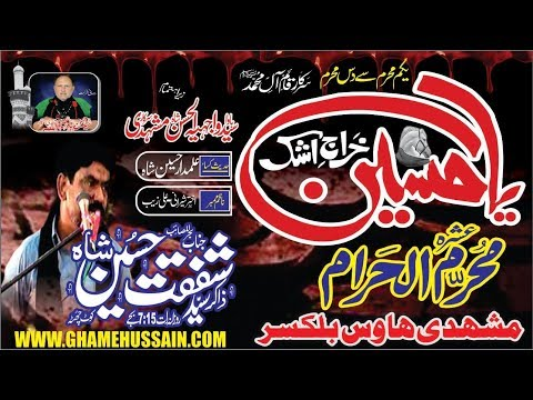 Live Ashra Muharram....... 2  Muharram  2019.....  Mushadi Hous Balkassar .... Chakwal
