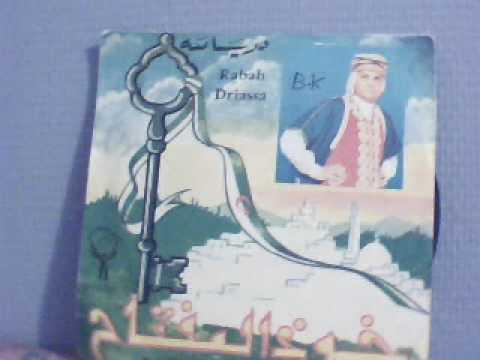 Rabah Deriassa : Warda Baida(originale)  رابح درياسة :وردة بيضاء video