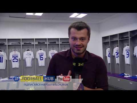 Динамо - Янг Бойз. НАЖИВО з роздягальні Динамо перед матчем