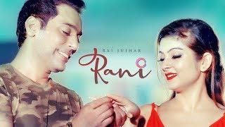 Rani: Rai Jujhar (Full Song) Sarika Basu | T Jay Tindi | Latest Punjabi Songs 2018