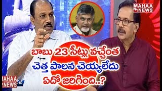 Analyst Lakshmi Narayana Analysis On Chandrababu  Defeat In Elections |#PrimeTimeDebate