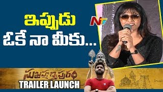 Eesha Rebba Speech At Subramaniapuram Movie Trailer Launch | Akhil Akkineni | Sumanth | NTV