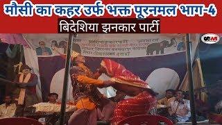मौसी का कहर उर्फ भक्त पूरनमल भाग-4 | bidesiya | bidesiya jhankar party dostpur