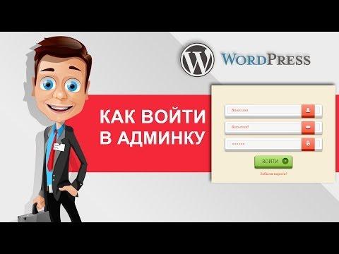 Уроки WordPress - Как войти в админку сайта WordPress