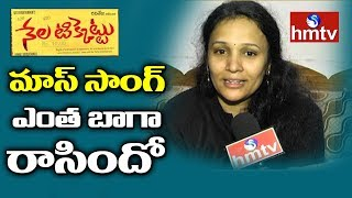 Lyricist Pingali Chaitanya Talks on Nela Ticket Movie Bijili Song  | hmtv