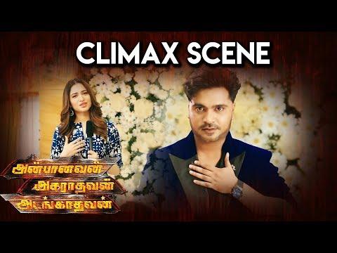 Anbanavan Asaradhavan Adangadhavan - Climax Scene | Simbu | Shriya Saran | Tamannaah thumbnail