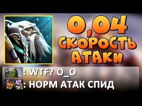 СКОРОСТЬ АТАКИ 0,04! ЛОН ДРУИД ДЕМОН УБИВАЕТ ЛЮБОГО DOTAN x100