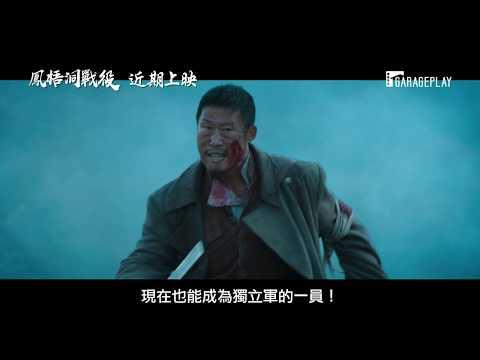 【鳳梧洞戰役】電影預告 柳海真、柳俊烈二度合作 詮釋捨身救國的獨立軍!近期上映