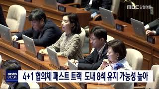 [단신] 4+1 협의체 도내 국회의원 8석 유지 가능성 191224
