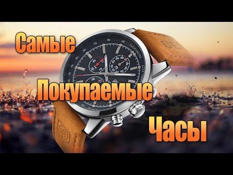Самые покупаемые часы 2016 года!