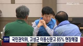 국민권익위, 고성군 이동신문고 85% 현장해결