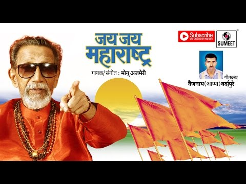 Jai Jai Maharashtra | Marathi Song 2016 | Shiv  | Sumeet Music