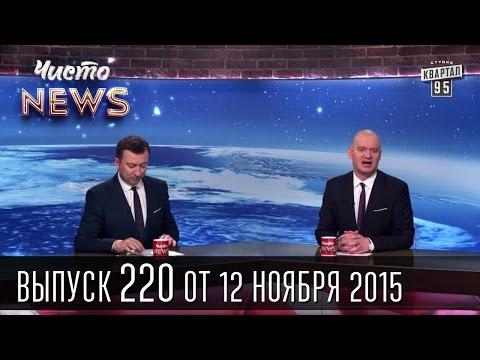 Второй тур выборов - Гад и Хапуга | ЧистоNews #220