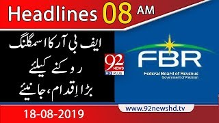 News Headlines | 8 AM | 18 August 2019 | 92NewsHD