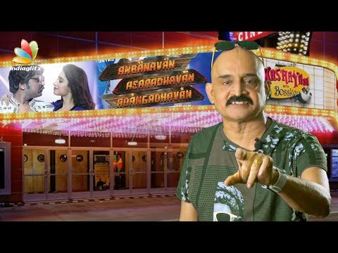 AAA : Anbanavan Asaradhavan Adangadhavan Movie Review | Simbu, Shriya, Tamanna Kashayam with Bosskey thumbnail