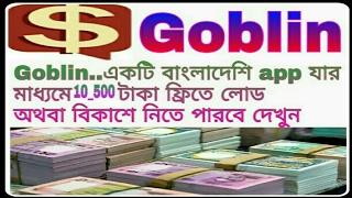 Goblin App থেকে ফ্রি রিচারজ নিন 10_500 টাকা পরযন্ত ১০০% রিয়েল দেখুন..Refer.01771325584