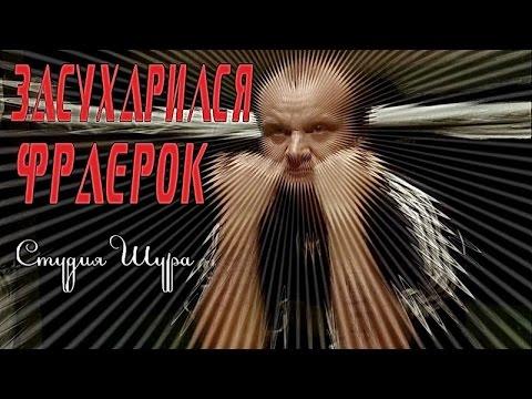 Тамбовский Дмитрий - Засухарился, фраерок