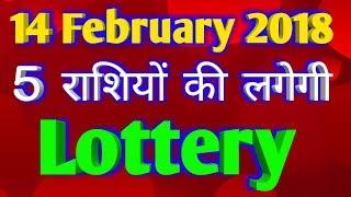 Download video 14 February 2018 Valentine's day 5 राशियों की लगेगी Lottery. वही होगा जो आप चाहोगे।