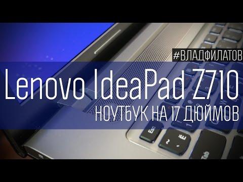 Lenovo IdeaPad Z710: ноутбук на 17 дюймов