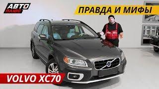 Дорого и ненадежно? Volvo XC70 | Подержанные автомобили