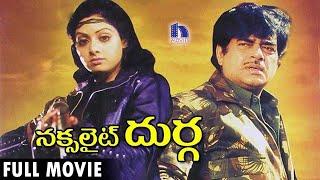 Vishwaroopam - Naxalite Durga Telugu Full Movie || Sridevi, Shatrughan Sinha