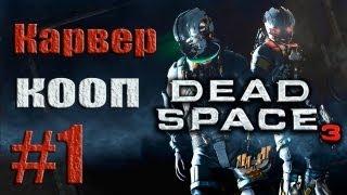 Видео прохождение игры dead space 3 с александром и натой