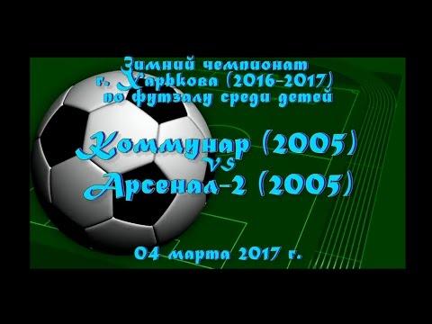 Арсенал-2 (2005) vs Коммунар (2005) (04-03-2017)