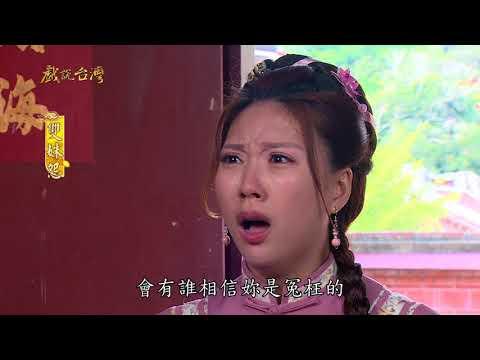 台劇-戲說台灣-雙姝怨-EP 03