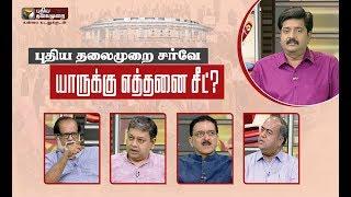 புதியதலைமுறை மெகா சர்வே முடிவு - யாருக்கு எத்தனை சீட்?   Puthiyathalaimurai Survey On Election 2019