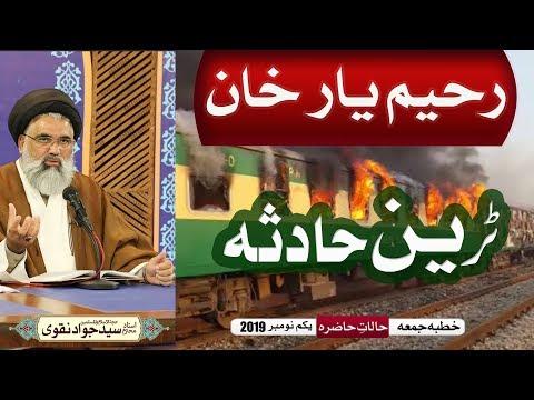 Raheem yar khan Train Saniha   Ustad e Mohtaram Syed Jawad Naqvi