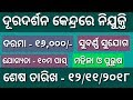 Multi Tasking Staff requirement 2018//10th pass//Odisha latest Job updater thumbnail